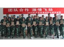 中国联通团队训练营 [详细]