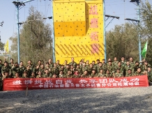 中国石油拓展培训营 [详细]