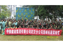 中铁建筑集团训练营 [详细]