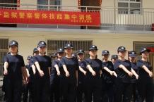 河南新入警警察培训(二)