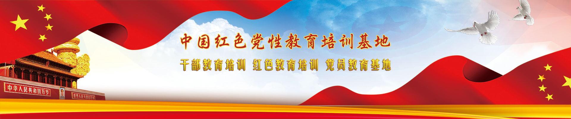 新县红色教育培训